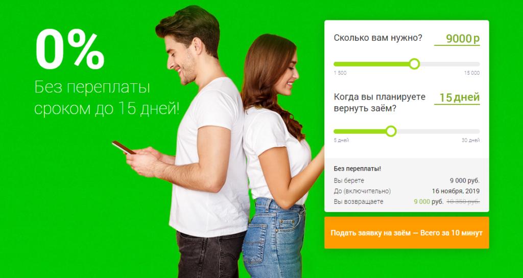 Деньги срочно до зарплаты skip-start.ru