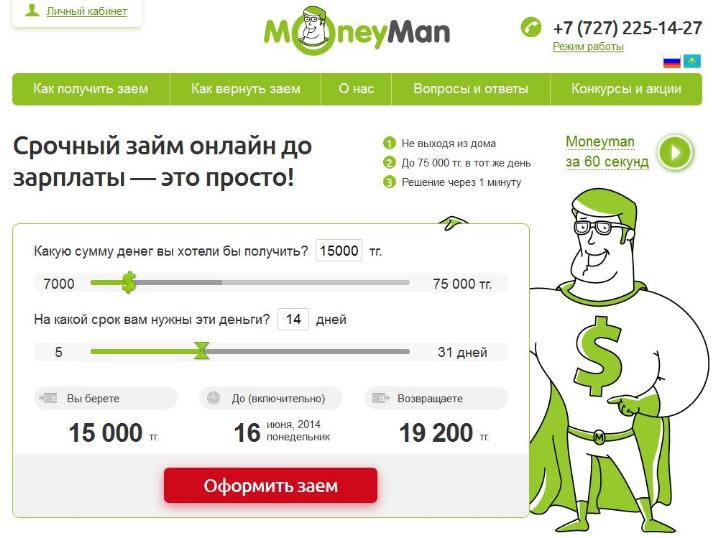 Заполнить онлайн кредит в альфа банке