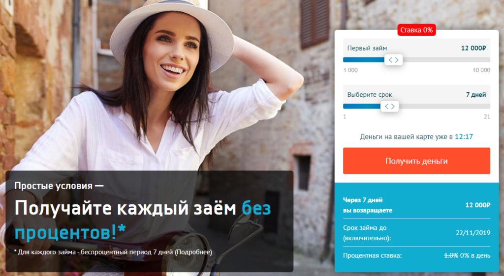 Кредиты онлайн заявки с плохой кредитной историей на карту