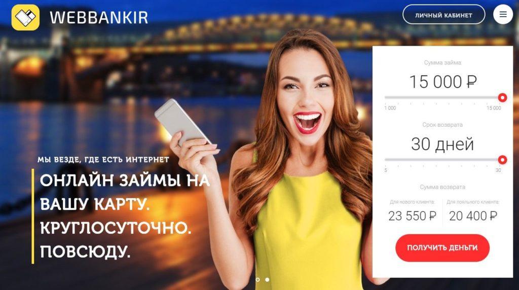 zaimi.tv онлайн займ на карту без отказа без проверки мгновенно найти телефон ком отзывы
