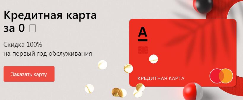 займы без проверок0zaimi.tv альфа банк кредит для юридических лиц казахстан