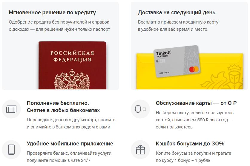 где можно взять кредит по паспорту в банкомате взять кредит наличными без справок о доходе по паспорту с плохой кредитной историей в красноярске